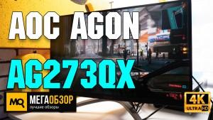Обзор AOC AGON AG273QX. Игровой монитор 165 Гц