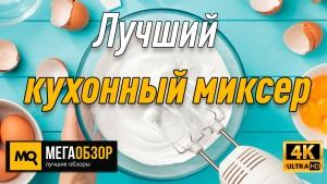Лучший кухонный миксер. Bosch MFQ 36470