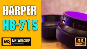 Обзор HARPER HB-715. Беспроводные наушники с активным шумоподавлением