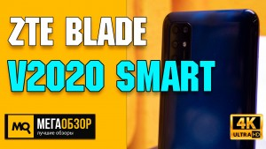 Обзор ZTE Blade V2020 Smart 4/64GB. Смартфон с квадрокамерой и NFC. Плюсы и минусы