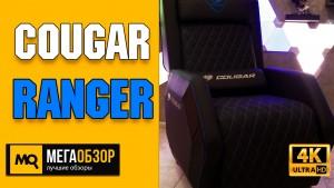 Обзор Cougar RANGER. Лучшая игровая софа для SonyPlayStation 5 и Microsoft Xbox Series X