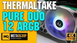 Обзор Thermaltake Pure Duo 12 ARGB (CL-F097-PL12SW-A). Недорогие вентиляторы с подсветкой