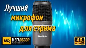 Лучший микрофон для стрима. AVerMedia Technologies AM310