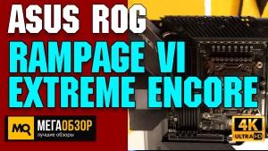 Обзор ASUS ROG Rampage VI Extreme Encore. Лучшая материнская плата для Intel Core i9-10980XE