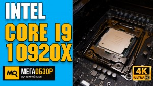 Обзор Intel Core i9-10920X. Сравнение процессора с AMD Ryzen 9 3950X