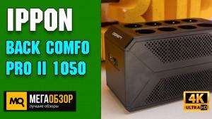 Обзор IPPON Back Comfo Pro II 1050. Линейно-интерактивный ИБП для дома и офиса