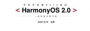 Вышла бета-версия HarmonyOS 2.0 для P30 и Mate 30 Pro 5G