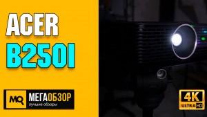 Обзор Acer B250i. Проектор для небольшого кинотеатра с широким выбором источников сигнала