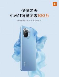 Xiaomi продала более 1 миллиона устройств Mi 11