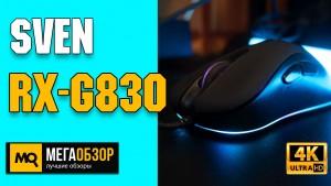 Обзор SVEN RX-G830. Лучшая игровая мышка до 1000 рублей