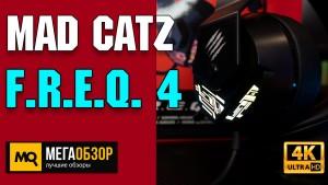 Обзор Mad Catz F.R.E.Q. 4. Игровые наушники с объемным звуком