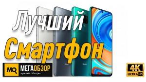 Лучший смартфон для игр. Xiaomi Redmi Note 9 4/128GB (NFC)