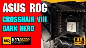 Обзор ASUS ROG Crosshair VIII Dark Hero. Материнская плата для AMD Ryzen 9 5900X