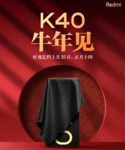 Официальная презентация серии Redmi K40 состоится 25 февраля