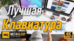Лучшая клавиатура для работы. A4Tech KV-300H dark Grey USB