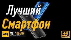 Лучший смартфон Xiaomi. Xiaomi Poco X3 NFC 6/128GB