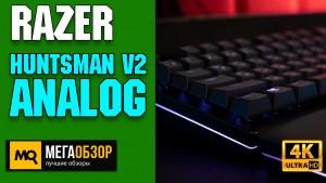Обзор RAZER HUNTSMAN V2 ANALOG. Флагманская игровая клавиатура с управляемыми переключателями