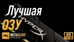 Лучшая оперативная память DDR4. HyperX Fury HX426C16FB3K2/16