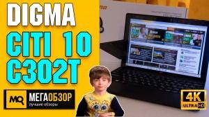Обзор DIGMA CITI 10 C302T. Недорогой ноутбук-трансформер с сенсорным экраном