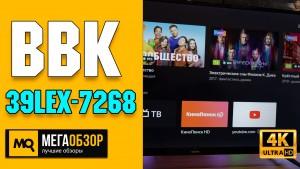 Обзор BBK 39LEX-7268/TS2C. Умный телевизор с Яндекс.ТВ