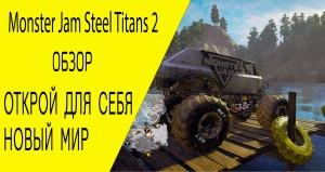 Обзор Monster Jam Steel Titans 2. Продолжение аркадного автосимулятора