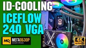 Обзор ID-COOLING ICEFLOW 240 VGA. Тесты с заменой охлаждения GIGABYTE RTX 2080 Ti (GV-N208TAORUS X-11GC)