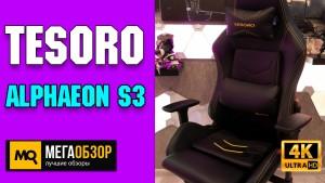 Обзор TESORO Alphaeon S3. Премиальное игровое кресло с регулируемой длиной сиденья