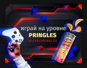 Бренд Pringles представит игру в формате role play