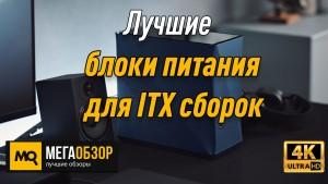 Лучшие блоки питания SFX. be quiet! SFX L Power 600W