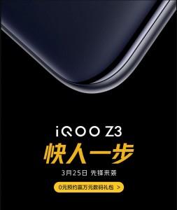 iQOO Z3 5G будет запущен 25 марта