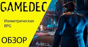 Обзор Gamedec – Одна из лучших изометрических RPG