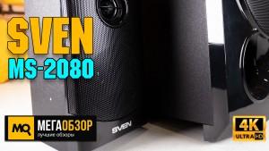 Обзор SVEN MS-2080. Универсальная акустика 2.1