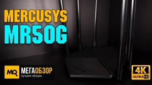 Обзор Mercusys MR50G. Быстрый и недорогой двухдиапазонный роутер