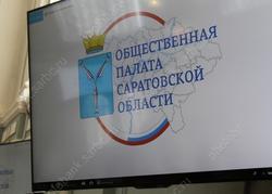 Назван состав губернаторской части Общественной палаты области