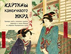В Саратове открывается выставка работ укиё-э