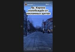 Исаев отчитался о демонтаже рекламных щитов на проспекте Кирова