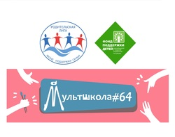 В регионе проводится конкурс сценариев детского мультфильма
