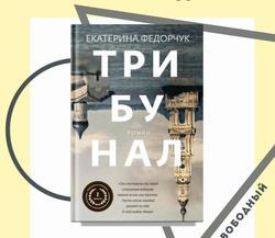Состоится презентация романа о процессе по делу саратовских священников