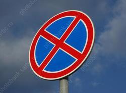 На 20 участках улиц установят новые запрещающие знаки