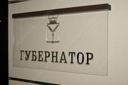Валерий Радаев потерял три строчки в рейтинге влияния глав регионов