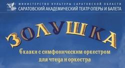 В оперном театре расскажут 'Золушку' под аккомпанемент симфонического оркестра