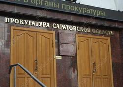 Новых прокуроров назначили в три района области