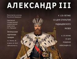 Открылась выставка 'Александр Третий. Покровитель Радищевского музея'