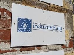 'Газпром' отозвал претензии к названию саратовского завода
