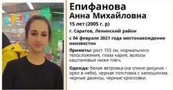 В городе ищут пропавшую неделю назад 15-летнюю девочку