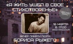 Музей устроит вечер памяти поэта Бориса Рыжего