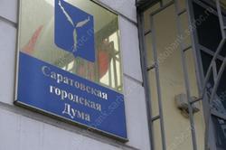 'Присоединенных' работников культуры включили в систему оплаты Саратова
