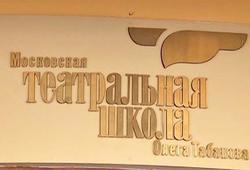 В Саратове пройдет набор в Московскую школу Табакова