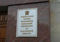 В УФСИН 22 сотрудника наказаны за сокрытие доходов и недвижимости