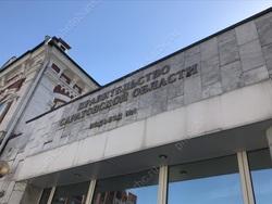 Регион берет в кредит почти 9 млрд рублей